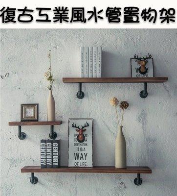 【喬喬本舖】復古工業風水管置物架 裝飾鞋店置物架 水管展示架 多種尺寸  可自訂尺寸