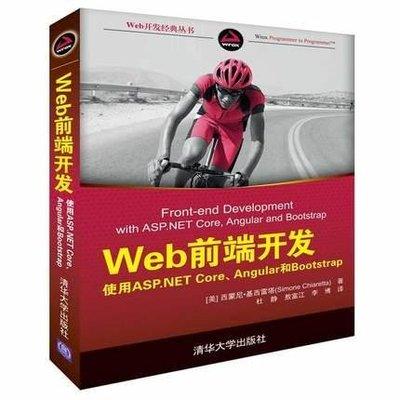 簡體書B城堡 Web前端開發:使用ASP.NET Core、Angular和Bootstrap    9787302515296