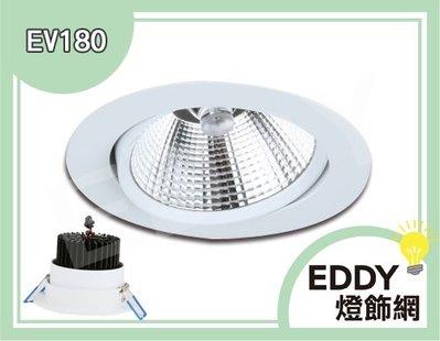 Q優惠10入組【EDDY燈飾網】 (EV180) LED COB 12W崁燈 崁孔9.5公分 COB聚光 可調角度吸頂燈