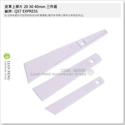 【工具屋】*含稅* 皮革上膠片 20 30 40mm 三件組 白色膠水刮刀 處理劑刮膠片 撥膠 強力膠 白膠 黏貼 黏合