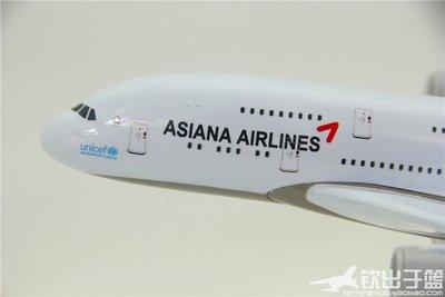 飛機模型 實心合金飛機模型 空客A380-800 韓亞航空 禮品擺件 30厘米 米可