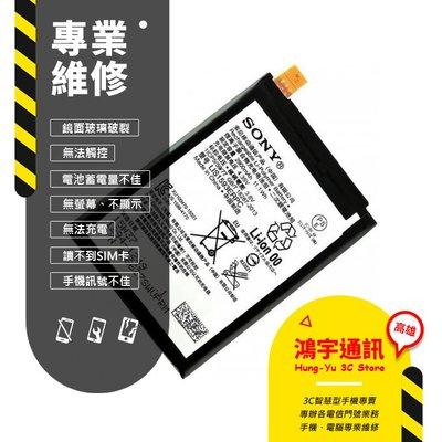 高雄『鴻宇通訊』Sony Z5 E6653 內置電池 自動關機/ 電池膨脹/ 不蓄電/ 無法充電  高雄現場專業手機維修