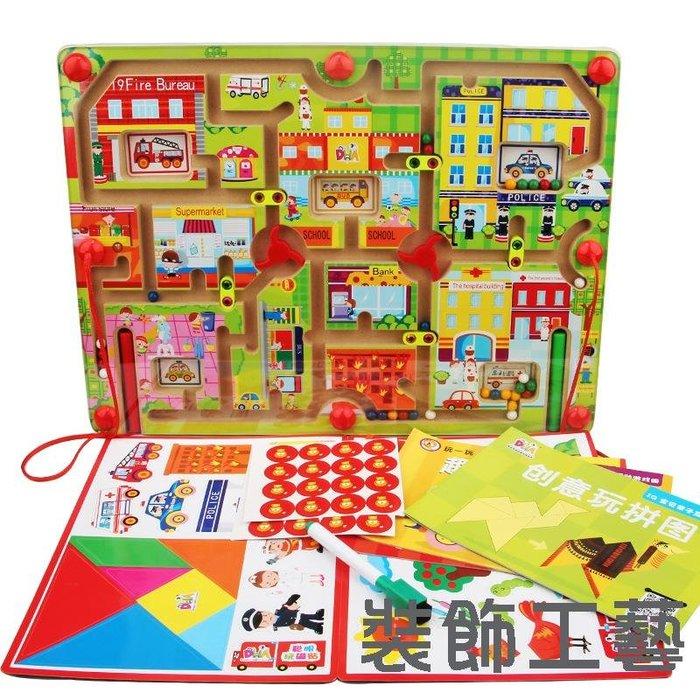 DHA磁性迷宮兒童寶寶益智女孩男孩智力平面走珠迷宮游戲熱鬧城市