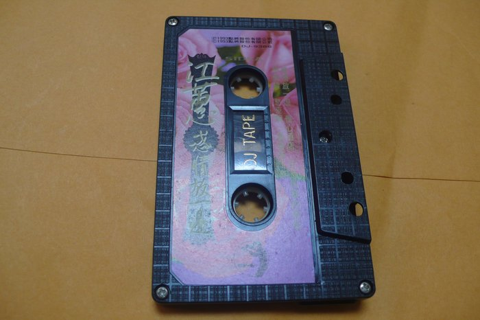 紫色小館86------江蕙-感情放一邊