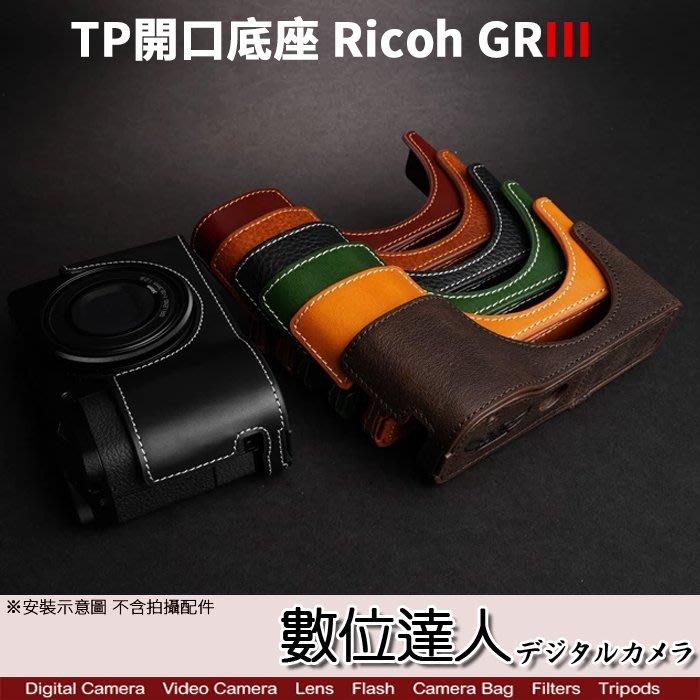 【數位達人】TP底座 手工真皮 Ricoh GRIII GR3 開底式 皮革 電池開口底座 相機皮套