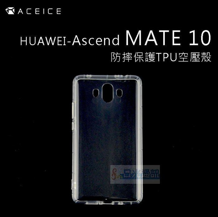 s日光通訊@ACEICE原廠【搶購】HUAWEI Ascend MATE 10 防摔保護TPU空壓殼 手機殼 保護殼
