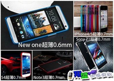 【翔盛】超薄0.7mm鋁合金屬框邊框 iPhone5s 4S Note2 note3 S3 S4 Z1 one max M7 紅米 小米3 保護手機殼