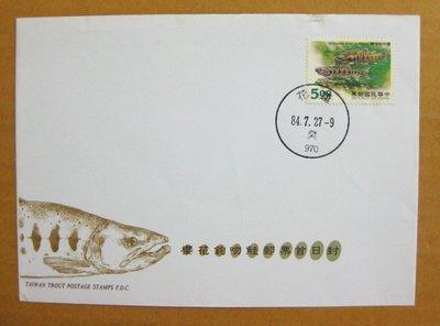 【早期台灣首日封八十年代】---櫻花鉤吻鮭郵票---84年07.27---花蓮戳---少見