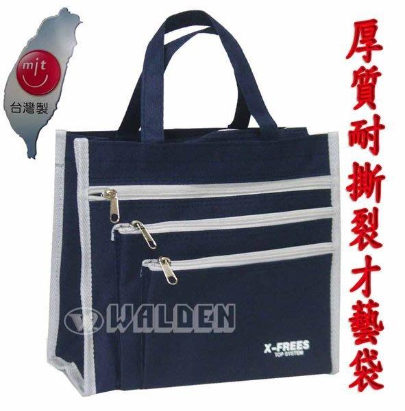 【葳爾登】PERCY才藝袋手提袋補習袋文具袋購物袋小學生書包【厚質耐撕裂】PP便當袋藍色