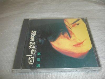 郭富城 妳是我的一切 飛碟唱片 正版專輯
