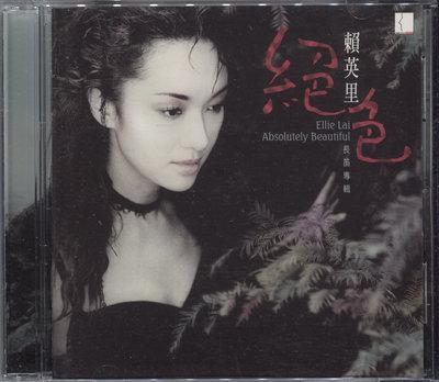 【黑妹音樂盒】賴英里 - 絕色 -----二手CD