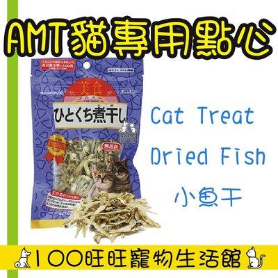 台南100旺旺〔會員更優惠〕〔1500免運〕阿曼特 AMT Armonto  天然無添加物系列 小魚干貓食 50g 台南市