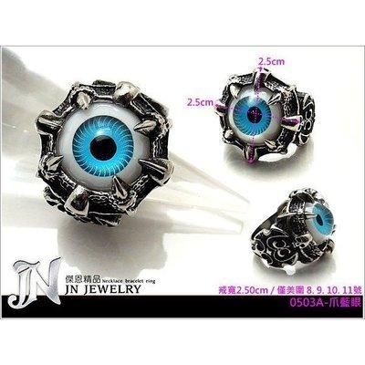 .傑恩JN飾品.【0503】『爪藍眼』西德鋼戒指.僅有美圍9號.10號.11號.批發價出清(單件)