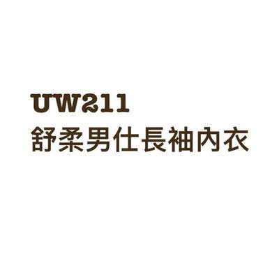 UW211 舒柔男仕長袖內衣(梅紫色)(軍綠色) ML 妮芙露ネッフル-NEFFUL 妮美龍 負離子 《小康代購網》