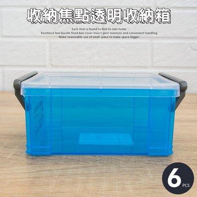 收納盒【六入】2號焦點掀蓋式零件盒【架式館】CM2/塑膠盒/展示盒/玩具收納/工具箱/配件箱/整理箱