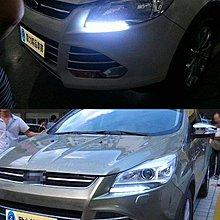 名尚車品~ 福特 FORD KUGA 日行燈 KUGA 晝行燈 KUGA 專用日行燈 KUGA LED日行燈