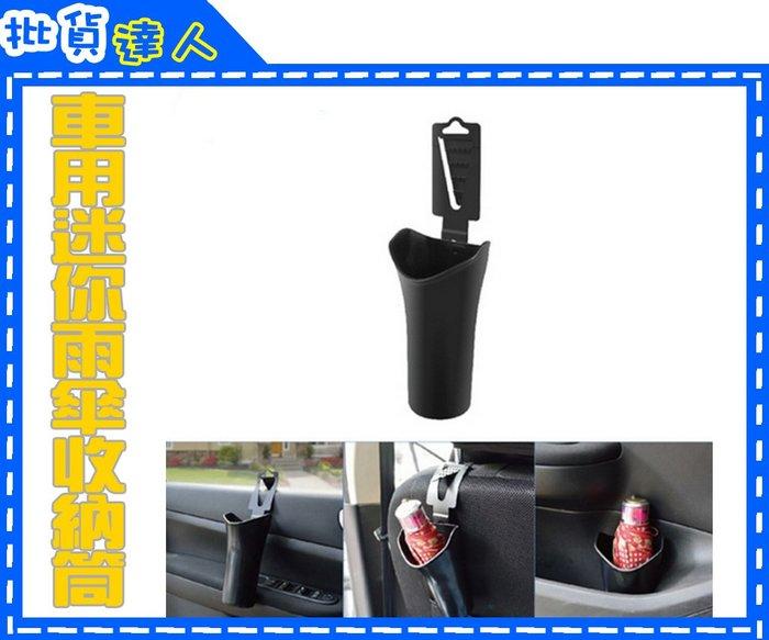 【批貨達人】汽車雨傘收納筒 折疊傘專用桶 懸掛式椅背置物箱