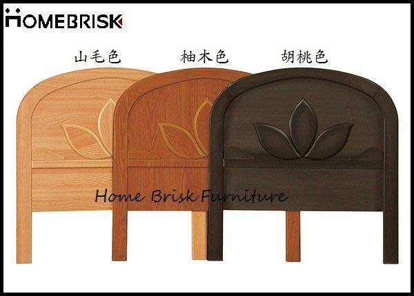 【宏興HOME BRISK】3.5尺山毛色床頭片,