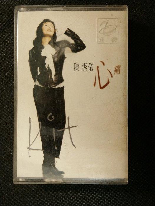 錄音帶 /卡帶/ AA / 陳潔儀 / 心痛 / 傷了和氣 / 不要 / 愛讓我犯錯 /非CD非黑膠