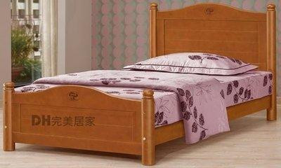 【DH】貨號G164-1《伊諾》3.5尺柚木單人床架˙沉穩舒適˙附四分板˙質感一流˙主要地區免運