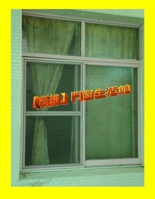 [高雄]鋁門窗生活館(5-12)~夯~100%防颱 隔音、氣密窗 隔音窗 防颱百葉窗 日式採光罩~