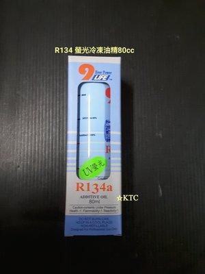 -KTC- R134 螢光劑冷凍油精 80cc 冷凍油含螢光劑 R134汽車冷凍油精