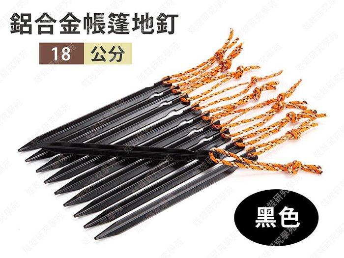 ㊣娃娃研究學苑㊣鋁合金帳篷地釘18cm長(黑色) 露營地釘 單售(TOK1326-4)