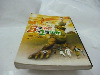 1本80元《 翻譯小說--5個孩子和1個怪物/米娜貝爾》《我愛故我在》ISBN:9861333096│陶晶瑩 位置: