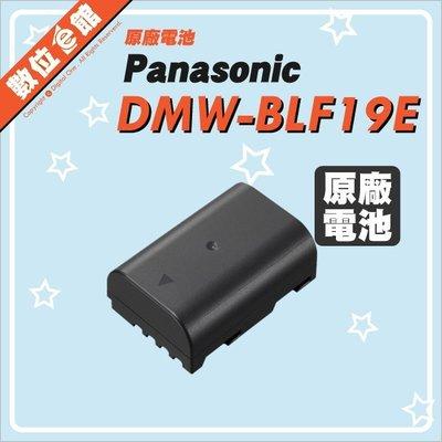 完整盒裝 數位e館 Panasonic 原廠配件 DMW-BLF19 BLF19E 原廠電池 原廠鋰電池 原電