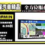 虎耀汽車精品~Garmin DriveSmart 65...