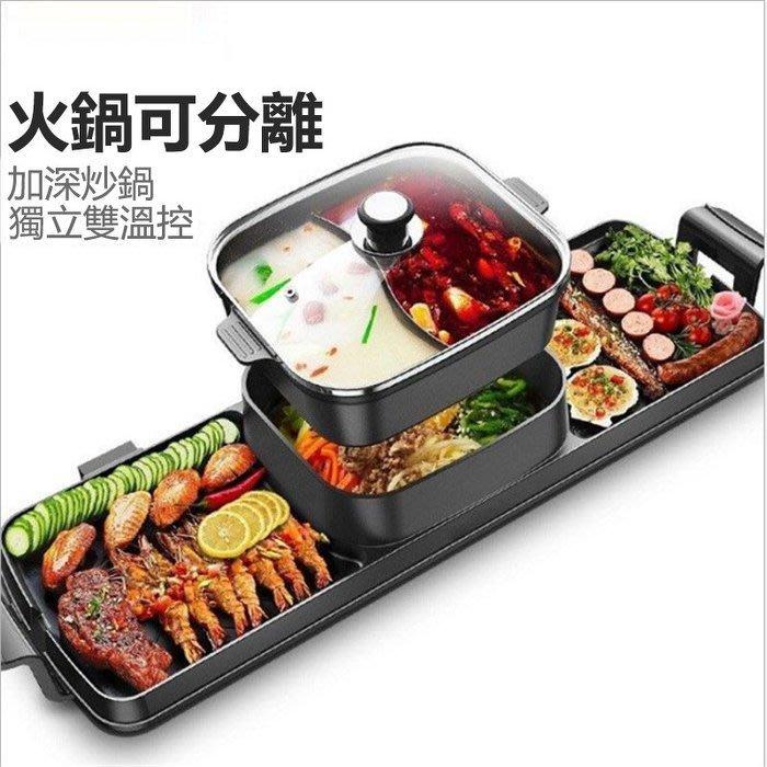 110V 分離雙面烤盤涮烤鴛鴦鍋電煮鍋電烤盤家用燒烤盤燒烤機