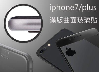 橘子本舖* iphone 7 8 plus iphone 6 弧面 滿版 3D曲面 玻璃貼 全屏 鋼化玻璃 硬邊