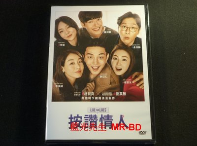 [DVD] - 按讚情人 Like for Likes ( 飛行正版 )