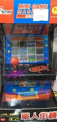JCT 108合一單人搖桿迷你街機 2.8吋螢幕 搖控 單人街機 483036