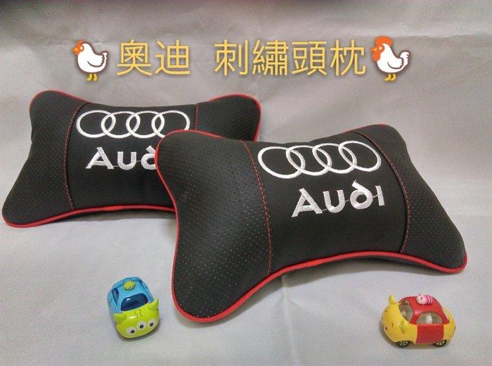 奧迪 AUDI 德國 Q7 Q6 Q5 TT A1 A2 汽車頭枕 靠枕 背枕 真皮 透氣