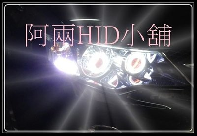 【阿兩HID小舖] C2 C3 MAZDA3-5-6 WISH YARIS FOCUS PREMACY X-TRAIL ALTIS全新汽車遠近魚眼只要5600元