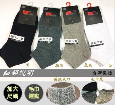 =現貨-24H出貨=  MIT 加大素色毛巾底船型襪 毛巾底船型襪 加大尺碼 $29/雙