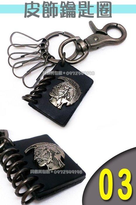 金屬鑰匙圈 款式03 皮革飾品 特殊造型 流行精品 禮物 貝格美包館 另有其它真皮皮件
