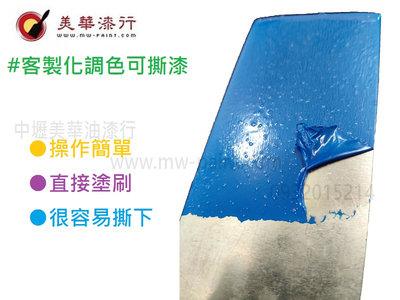 【中壢美華油漆行】客製化調色 可撕漆 PLASTI DIP可撕噴膜 汽車 機車 烤漆 油漆 汽車烤漆 機械