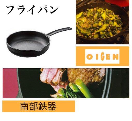 日本鑄鐵鍋南部鐵器【盛榮堂】小平底鍋 17CM OIGEN 煎鍋單柄鍋 不沾鍋CA-010