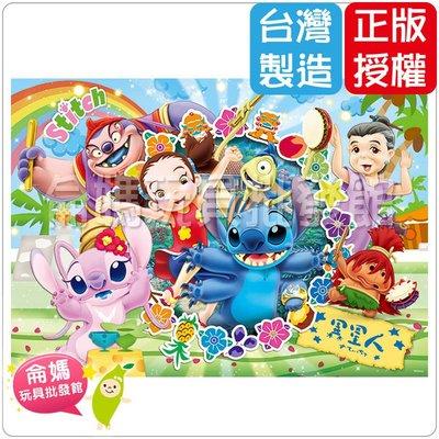 (510片) 史迪奇(3) 拼圖盒**#092 台灣製 桌遊 拼圖 學習拼圖 侖媽玩具批發館
