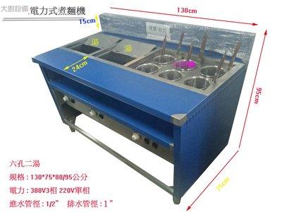 滙豐餐飲設備~全新~電力六孔二湯煮麵機 規格 : 130*75*80/95公分 電力 : 380V3相 220V單相