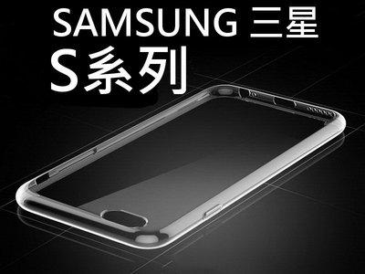 三星 SAMSUNG S3 S4 S5 S6 S7 S8 S8+ edge edge+ S9 S9+ 透明保護套 清水套