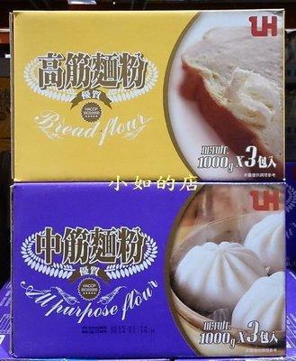 【小如的店】COSTCO好市多代購~LH 優質中筋麵粉or優質高筋麵粉(1000g*3包)超取1-2盒 60元