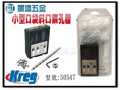宜昌(景鴻) 公司貨 Kreg 小型口袋斜口鑽孔器 50547 含稅價