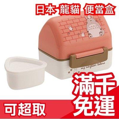 日本【龍貓】木屋造型 雙層便當盒 附三角飯模具 紀念品 禮物 外出 開學 開學飯盒❤JP Plus+