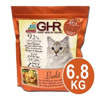 COCO《免運》GHR健康主義-無榖貓糧鮮嫩雞肉6.8kg全齡貓飼料/紐西蘭天然糧/成幼貓