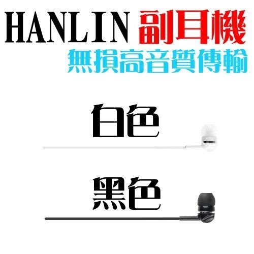【HANLIN】副耳機 適用型號 BT04/BT520/PBT04/PBT520 藍芽耳機副耳機(黑色)