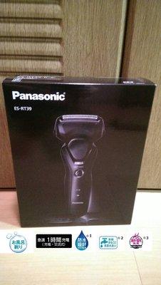 日本代購  Panasonic國際牌 ES-RT39 刮鬍刀 電鬍刀 三刀頭  可水洗 國際電壓    預購