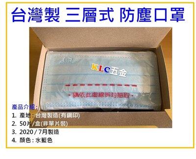【上豪五金商城】(50片/盒) 台灣製 格安德三層防塵口罩 防護口罩 防粉塵 油煙 花粉 霧霾 淡藍色 盒裝